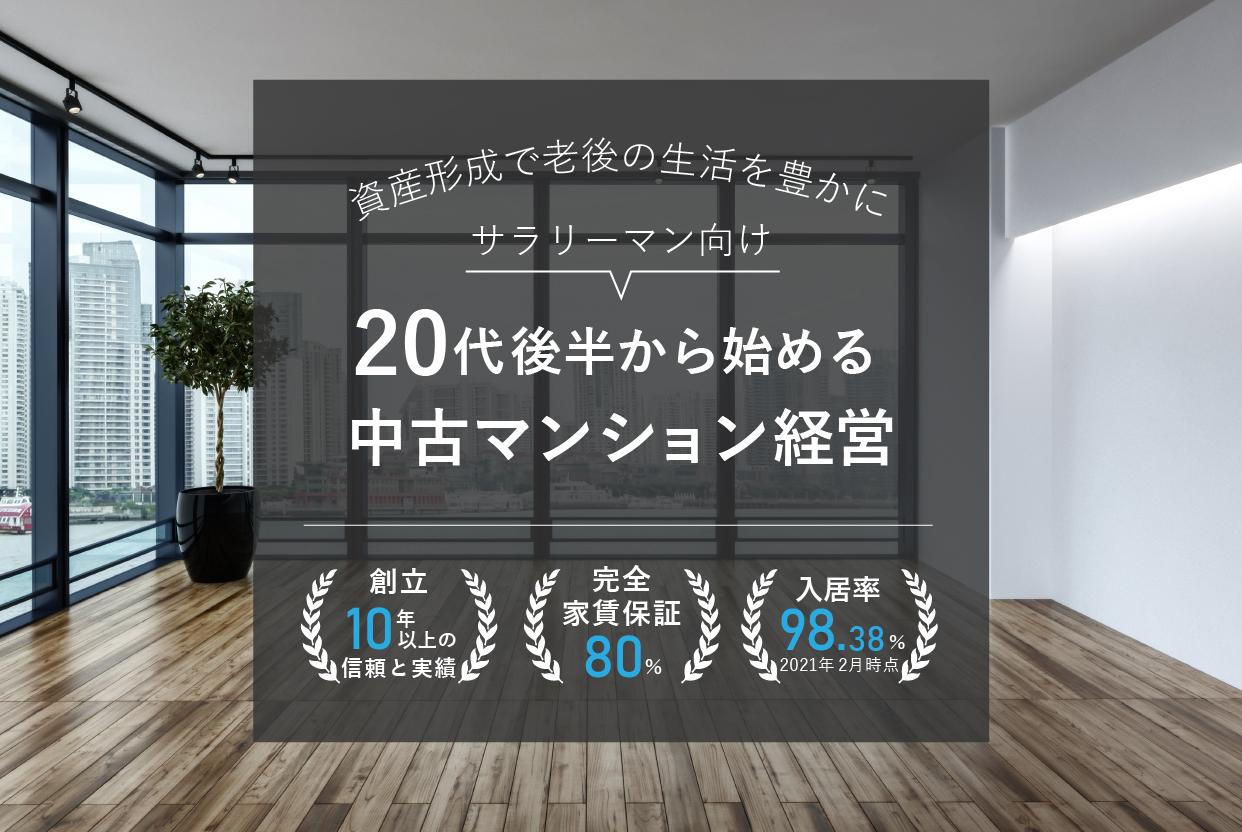 資産形成で老後の生活を豊かに|20代後半から始めるマンション経営