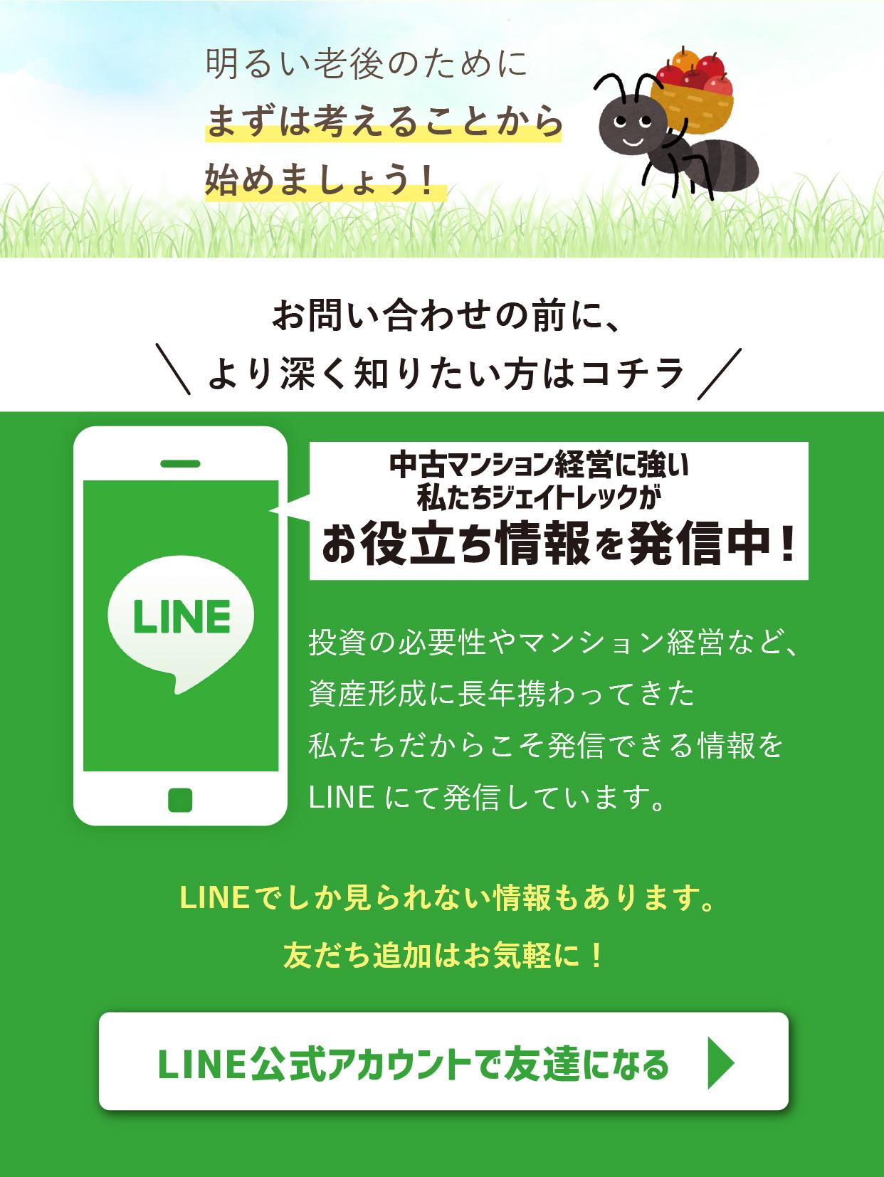 公式LINEでお役立ち情報発信中!