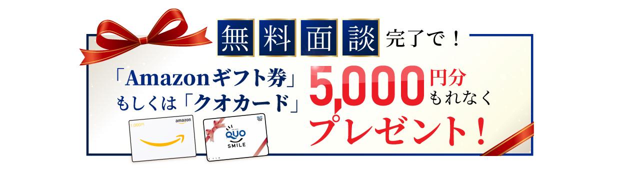 資料請求お申込みでAmazonギフト券もしくはクオカード1,000円分プレゼント